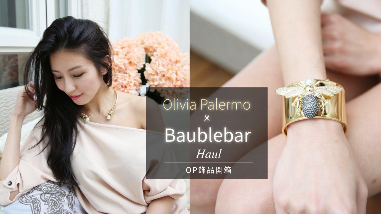 Olivia-Palermo-x-Baublebar-Haul_封面02