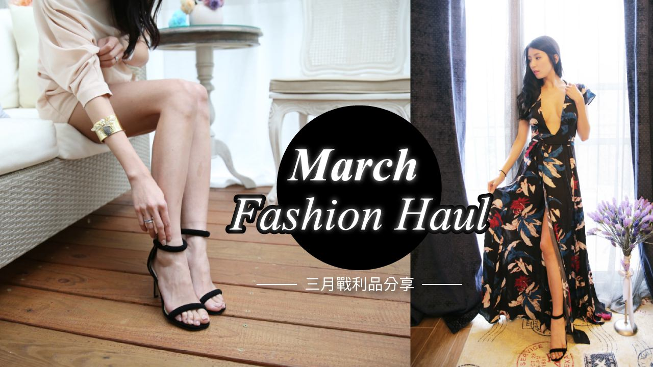 March-Fashion-Haul_封面