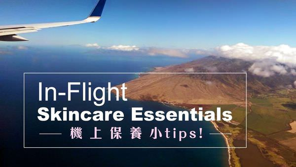 In-Flight-Skincare-Essentials_封面照片