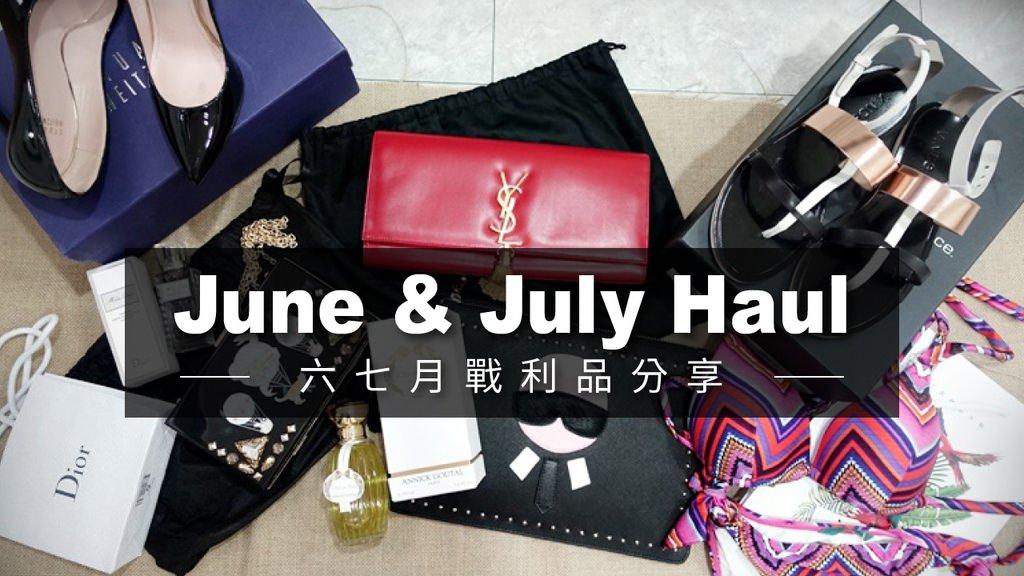 June-&-July-Haul封面照片.jpg