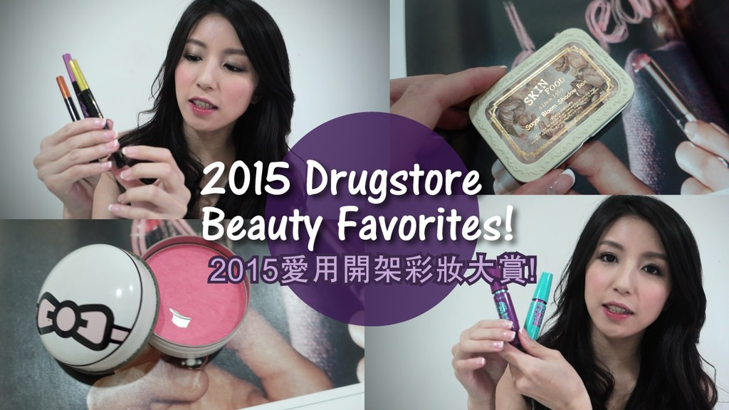 2015-Drugstore-Beauty-Favorites_封面