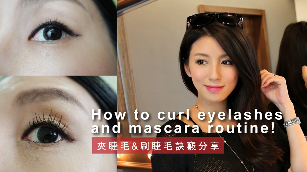 How-to-curl-eyelashes-and-mascara-routine_封面